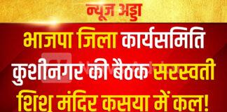 भाजपा जिला कार्यसमिति कुशीनगर की बैठक सरस्वती शिशु मंदिर कसया में कल