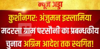 कुशीनगर: अंजुमन इस्लामिया मदरसा ग्राम परसौनी का प्रबन्धकीय चुनाव अग्रिम आदेश तक स्थगित