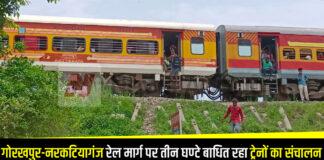 गोरखपुर-नरकटियागंज रेल मार्ग पर तीन घण्टे बाधित रहा ट्रेनों का संचालन