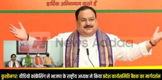कुशीनगर: वीडियो कांफ्रेंसिंग से भाजपा के राष्ट्रीय अध्यक्ष ने किया प्रदेश कार्यसमिति बैठक का मार्गदर्शन