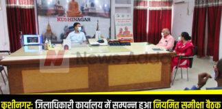 कुशीनगर: जिलाधिकारी कार्यालय में सम्पन्न हुआ नियमित समीक्षा बैठक