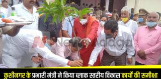 कुशीनगर के प्रभारी मंत्री ने किया ब्लाक स्तरीय विकास कार्यों की समीक्षा