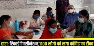हाटा: रिकार्ड वैक्सीनेशन,1100 लोगो को लगा कोविड का टीका -