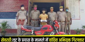 सेवरही:लूट के प्रयास के मामले में वांछित अभियुक्त एक अदद मोटरसाइकिल व अबैध तमंचा के साथ गिरफ्तार