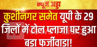 कुशीनगर समेत यूपी के 29 जिलों में टोल प्लाजा पर हुआ बड़ा फर्जीवाड़ा, जानिए पूरा खेल!