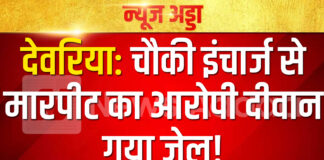 Deoria: Dewan, accused of assaulting outpost in-charge, went to jail!