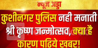 कुशीनगर पुलिस नही मनाती श्री कृष्ण जन्मोत्सव,क्या है कारण पढ़िये खबर!