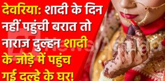 देवरिया: शादी के दिन नहीं पहुंची बरात तो नाराज दुल्हन शादी के जोड़े में पहुंच गई दूल्हे के घर!