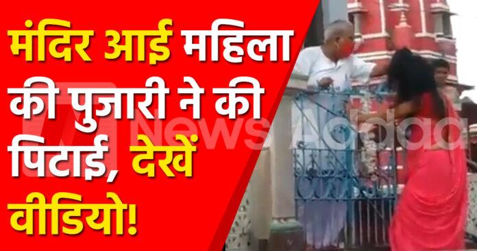 मंदिर आई महिला की पुजारी ने की पिटाई, सिर के बालों को खींच कर जड़ा थप्पड़, देखें वायरल वीडियो!