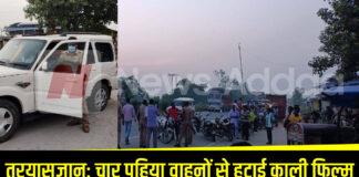 तरयासुजान पुलिस एक्शन में चौकी प्रभारी ने चार पहिया वाहनों से हटाई काली फ़िल्म