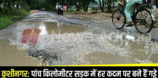 Kushinagar: There are potholes at every step of the five kilometer road