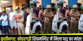 Kushinagar: Animal meat found in Kohargaddi Shiv temple, public outrage