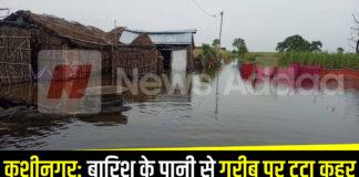 कुशीनगर: बारिश के पानी से गरीब पर टूटा कहर
