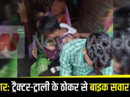 Kushinagar: Bike rider dies after being hit by tractor-trolley