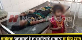 कुशीनगर: चार मासूमों के साथ महिला ने गण्डक नहर में कूदकर आत्महत्या का किया प्रयास