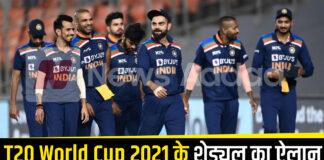 T20 World Cup 2021 के शेड्यूल का ऐलान, ये है टीम इंडिया के मैचों की पूरी लिस्ट