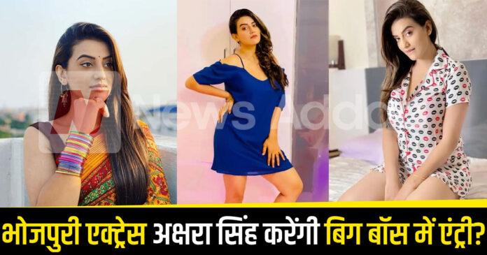 भोजपुरी एक्ट्रेस Akshara Singh करेंगी बिग बॉस में एंट्री? Pawan Singh संग प्यार के होते रहे हैं चर्चे