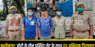 Kushinagar: Three accused arrested with three pumping sets being stolen from goods carrier pickup