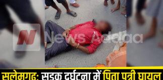 सलेमगढ़: मोटरसाइकिल औऱ स्कूटी में भिड़ंत,पिता पुत्री घायल! पुलिस ने अस्पताल भेजवाया
