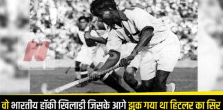 वो भारतीय हॉकी खिलाड़ी जिसके आगे झुक गया था हिटलर का सिर