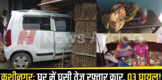 कुशीनगर: घर में घुसी तेज रफ्तार कार, 03 घायल!