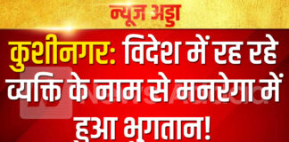 Kushinagar: Payment made in MNREGA in the name of a person living abroad, demand for investigation.