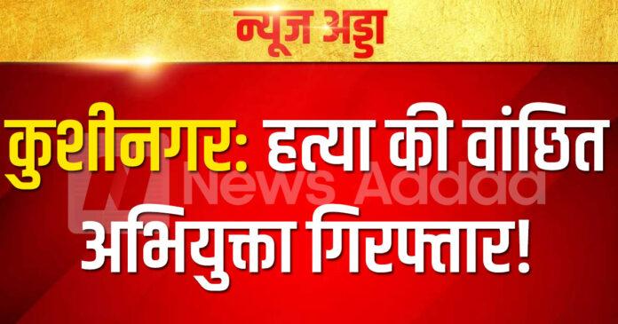 Kushinagar: Wanted accused of murder arrested