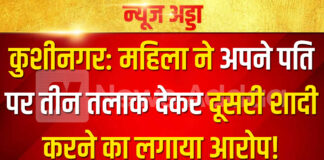 Kushinagar: Woman accuses her husband of getting married after giving triple talaq