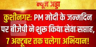 Kushinagar: BJP started service week on PM Modi's birthday, campaign will run till October