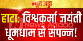 Hata: Vishwakarma Jayanti celebrated with pomp