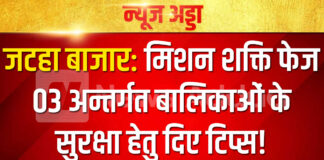 Jatha Bazar: Tips given for the safety of girls under Mission Shakti Phase 03