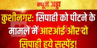 कुशीनगर: सिपाही को पीटने के मामले में आरआई और दो सिपाही हुये सस्पेंड!
