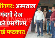 Kushinagar: Seeing the filth of the hospital, the SDM was reprimanded