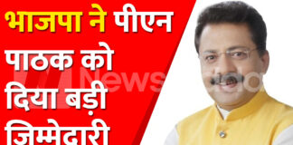 BJP gave big responsibility to PN Pathak, in-charge of 28 departments of Gorakhpur region