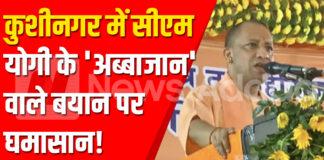 Ruckus over CM Yogi's 'Abbajan' statement in Kushinagar, opposition leaders attacked