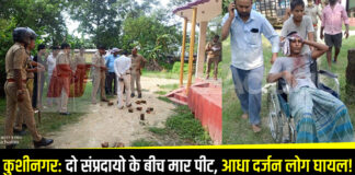 कुशीनगर: दो संप्रदायो के बीच मार पीट, आधा दर्जन लोग घायल!,भारी पुलिस बल तैनात