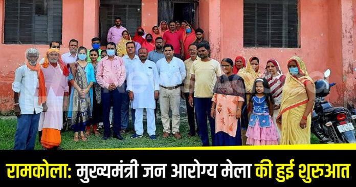 Ramkola: Chief Minister Jan Arogya Mela inaugurated, BJP Mandal President inaugurated