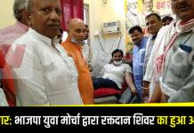 Kushinagar: Blood donation camp organized by BJP Yuva Morcha