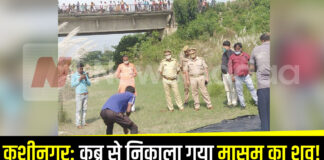 Kushinagar: The dead body of the innocent removed from the grave, now the truth will come out after the post-mortem