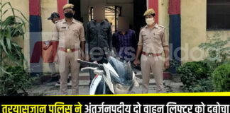 Teryasujan police caught two inter-district vehicle lifter