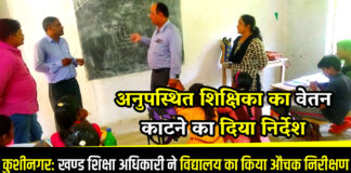 Kushinagar: Block Education Officer did surprise inspection of the school
