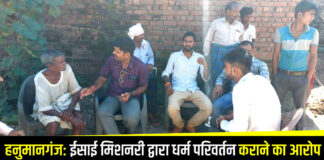 Allegation of conversion by Christian missionary in Hanumanganj police station area