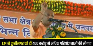 BJP government will set up new sugar mills in Kushinagar and Deoria: Yogi Adityanath