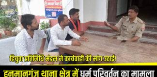 Case of change of religion in Hanumanganj police station area