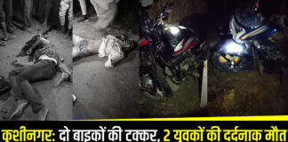 Kushinagar: Two killed in a head-on collision of bikes at the scene