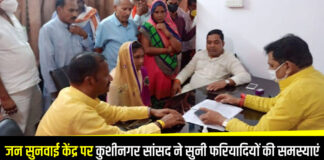 Kushinagar MP listened to the problems at the public hearing center