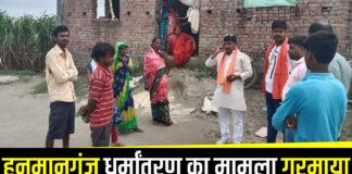 Hanumanganj conversion case heated up