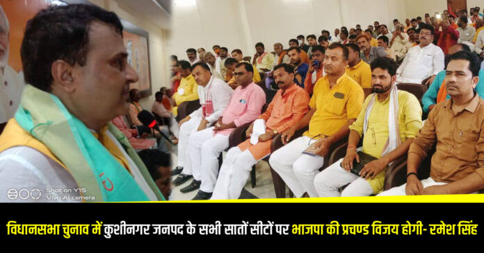 BJP will win all the seven seats of Kushinagar district in the assembly elections- Ramesh Singh