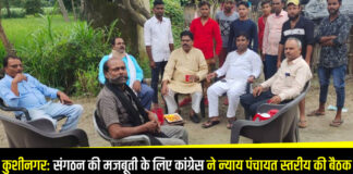 Kushinagar: For the strength of the organization, the Congress held a meeting of the Panchayat level.