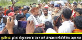 Kushinagar: Angry villagers blocked the road due to non-arrival of the dead child's body in the accident